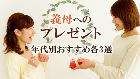 義母へのプレゼント!40~70代へ年代別おすすめ各3選!
