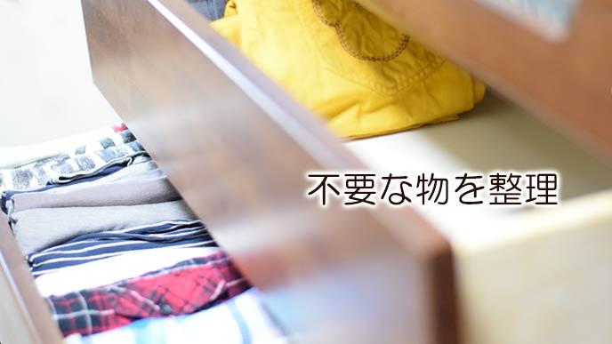 タンスの衣類を整理