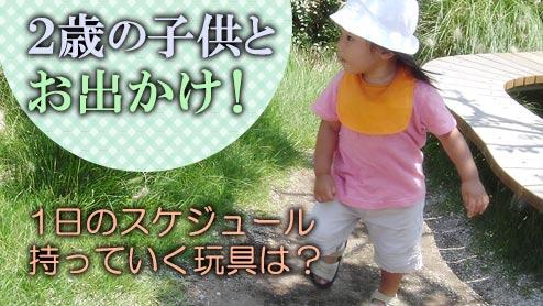 2歳の子供とお出かけ!子連れ外出をスムーズにする方法