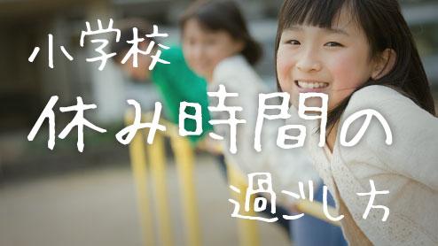 小学校の休み時間の過ごし方・短時間で気分転換できる遊び
