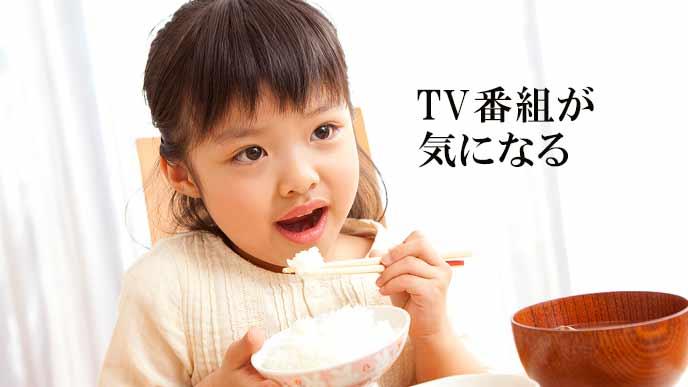 食事しながらTVを見る女の子