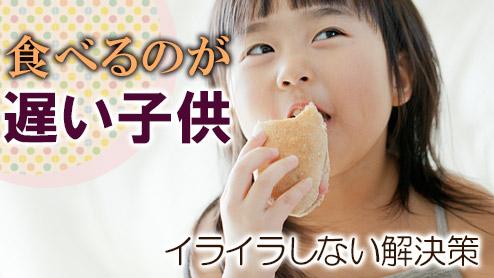 食べるのが遅い子供のためのイライラしない解決策4つ!