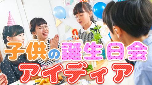 子供の誕生日会で絶対盛り上がる演出やメニューのアイデア