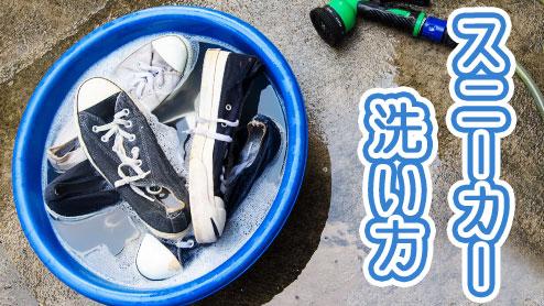 子供のスニーカーがきれいになる洗い方と干し方を15人に聞いてみた