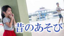 昔の遊びで深まる親子の絆・日本に伝わる伝承遊びのやり方