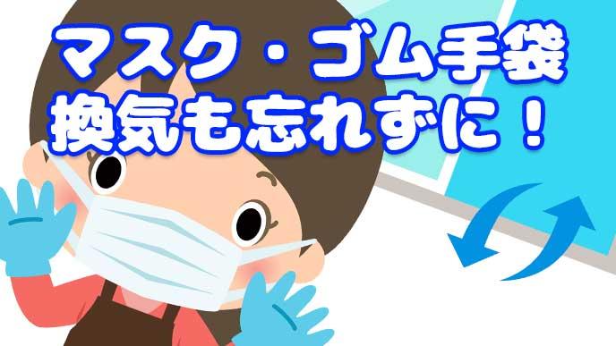 マスクとゴム手袋をして窓を開けて風呂掃除をしようとしてる女性のイラスト