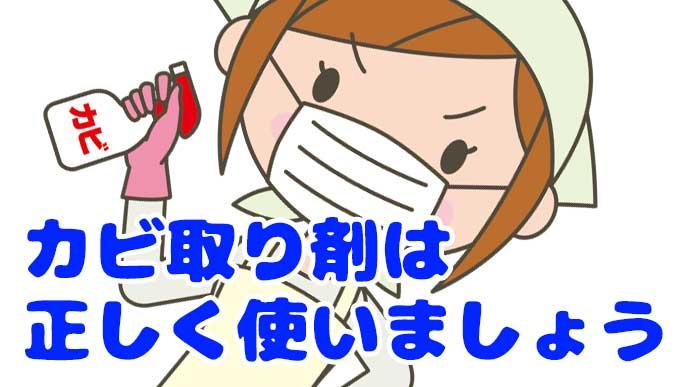 カビ取り剤を持ってるマスクとゴム手袋をしてる女性のイラスト