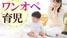 ワンオペ育児に限界が来る前に!一人育児のママへの対処法