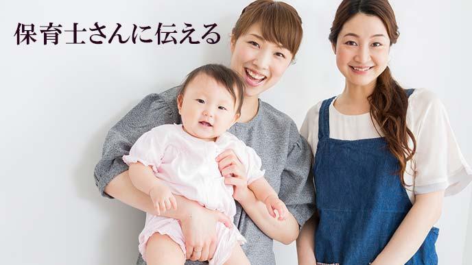 保育士と赤ちゃんを抱いたお母さん