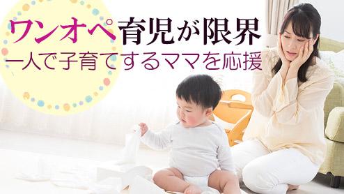 ワンオペ育児が限界!一人で子育てするママに贈る対処法