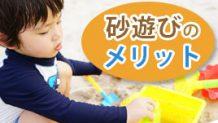 砂遊びは子供の成長にメリット大!もっと楽しむアイテム5選