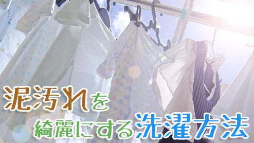 子供服の泥汚れがきれいに落ちる洗濯方法を15人に聞いてみた