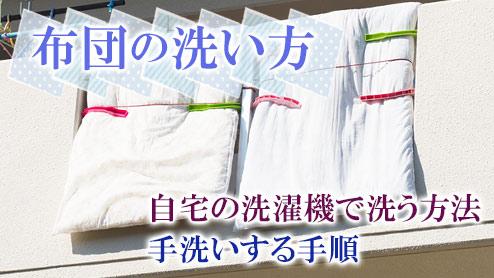 布団の洗い方・自宅の洗濯機で洗う方法と手洗いする手順