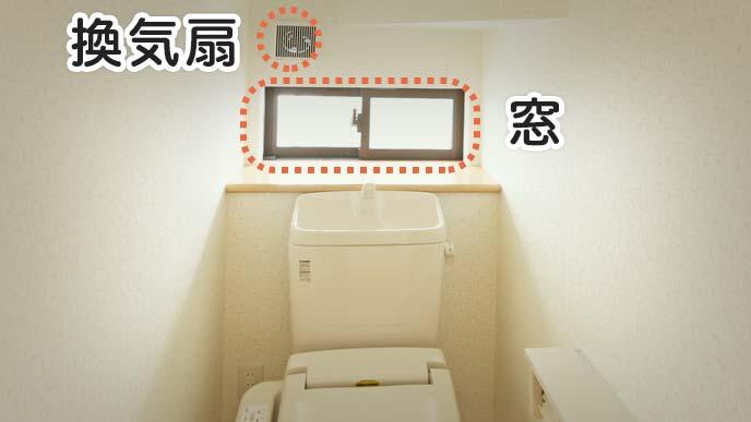 トイレの窓と換気扇
