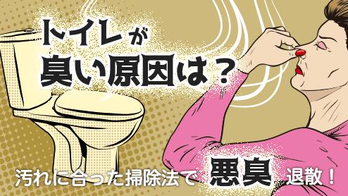 トイレが臭い原因は?汚れに合った掃除法で悪臭退散!