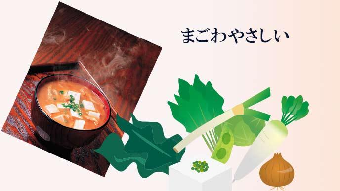 豆腐の味噌汁と野菜