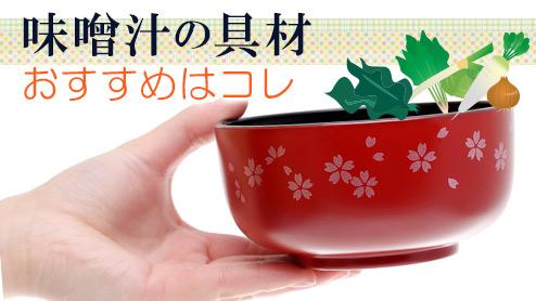 味噌汁の具材は豆腐だけじゃない!おすすめの具材はコレ!