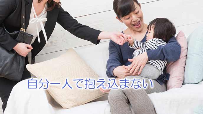 姑に子供を預ける母親