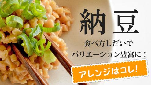 納豆は食べ方次第でバリエーション豊富に!アレンジはコレ