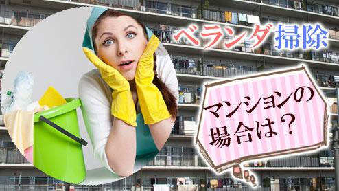 ベランダ掃除をしよう!戸建&マンションの汚れの落とし方
