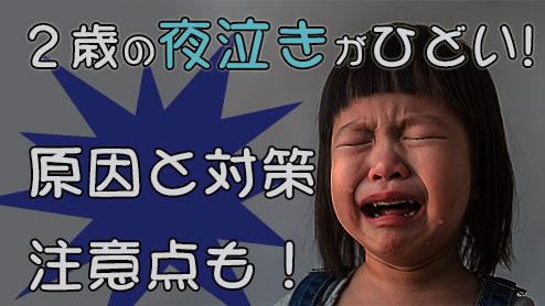 2歳の夜泣きがひどい!知っておきたい原因と対策、注意点