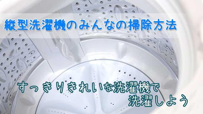 縦型洗濯機の掃除方法
