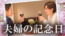 夫婦の記念日の過ごし方!結婚記念日だけじゃない特別な日