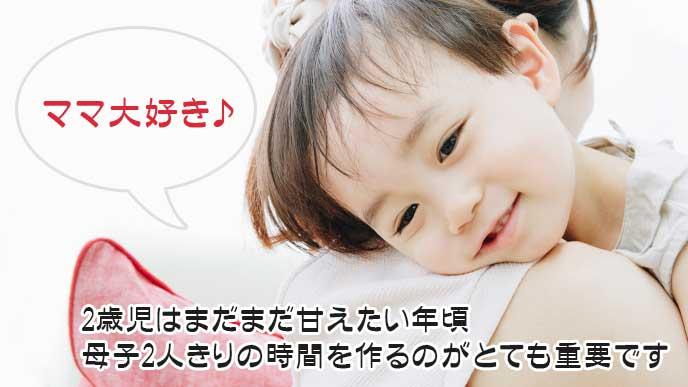 赤ちゃん返りには子供と2人の時間を作る