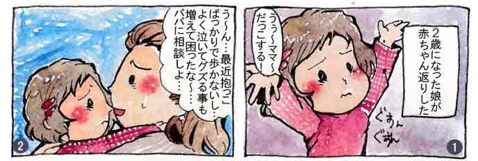 赤ちゃん返り漫画上