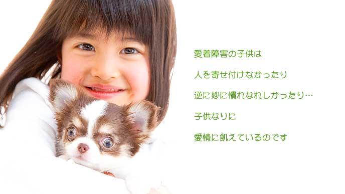 愛着障害の子供は子供なりに愛情に飢えている