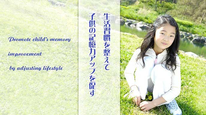 生活習慣を整えて子供の記憶力アップを促す
