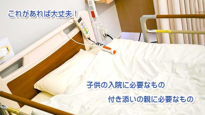子供の入院に必要なもの・付き添いの親に必要なもの