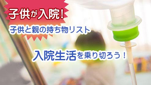 子供が入院!子供と親の持ち物リストと入院を乗り切るコツ