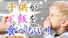 子どもがご飯を食べないときの工夫~上手な対応法