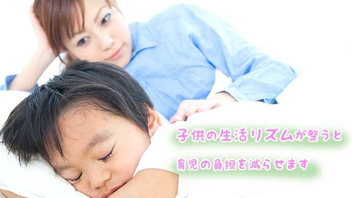 子供の生活リズムが整うことでのメリット