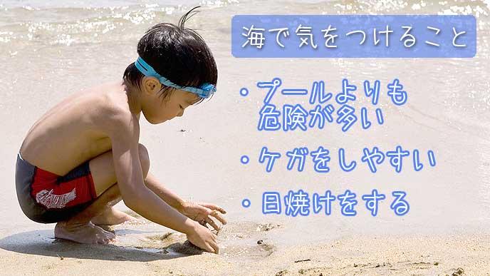 海で気をつけること
