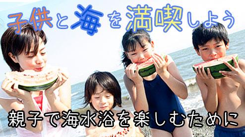 子供と海に行くのはいつから?親子で海水浴を楽しむための注意点