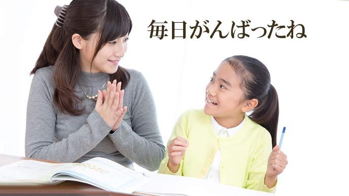 勉強する子供を褒める親
