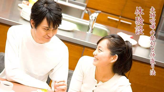 夫婦喧嘩の禁句と仲直り法体験