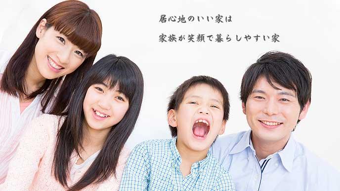 居心地のいい意エア家族が笑顔で暮らしやすい家