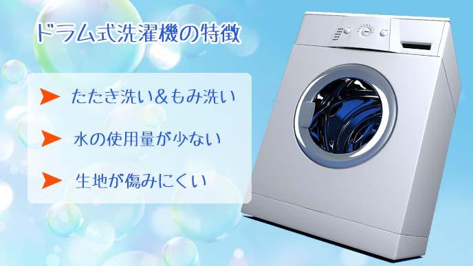 ドラム式洗濯機の特徴