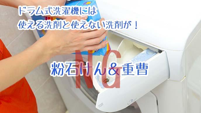 ドラム式洗濯機には使える洗剤と使えない洗剤が!