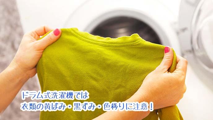 ドラム式洗濯機では衣類の黄ばみ・黒ずみ・色移りに注意!