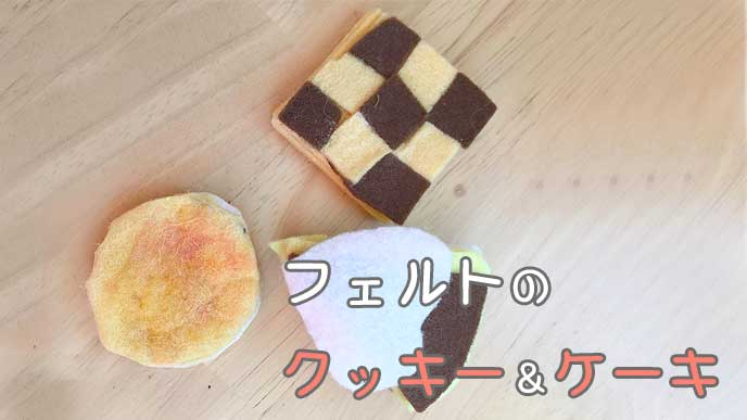 フェルトのクッキー&ケーキ