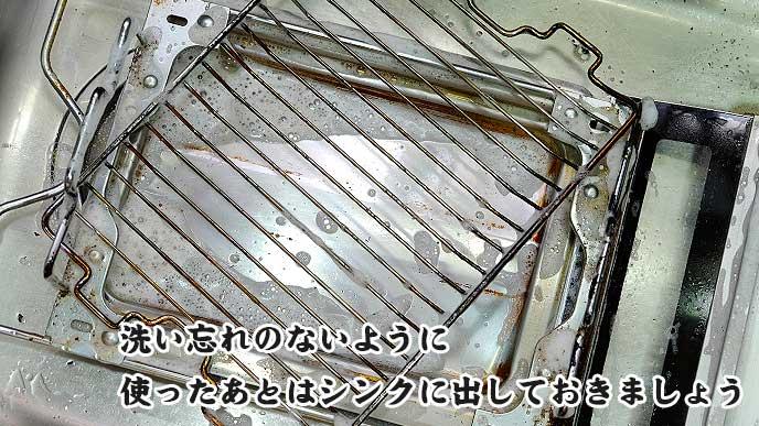 魚や機グリルの掃除