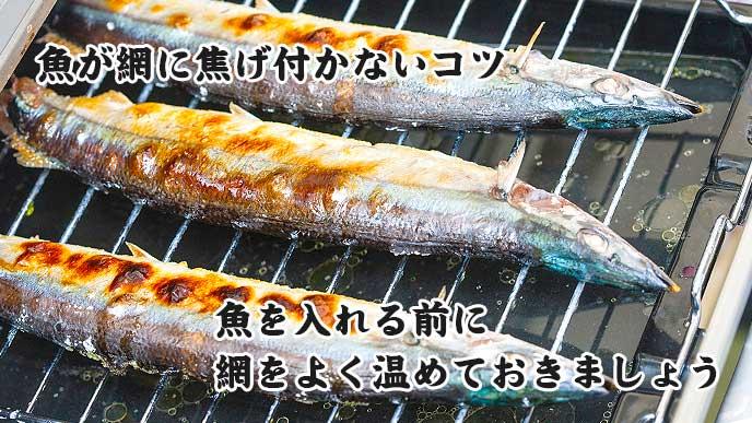 魚を焼く前に網を温めておく