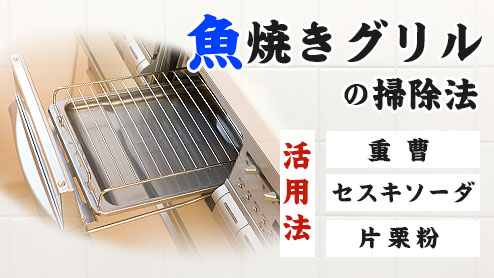 魚焼きグリル掃除どうしてる?重曹・セスキ・片栗粉活用法
