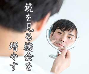 鏡を見る機会を増やす