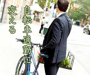自転車通勤に変える