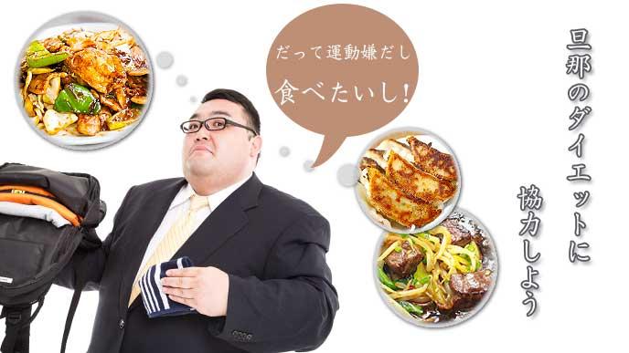 旦那のダイエットに協力しよう